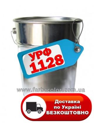 УРФ-1128 25кг. Быстросохнущая алкидно-уретановая эмаль
