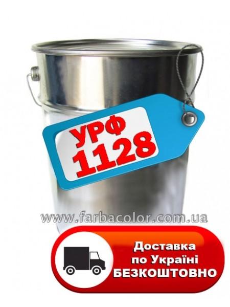 УРФ-1128 25кг. Быстросохнущая алкидно-уретановая эмаль, фото, купить Киев, Gaia-lkz