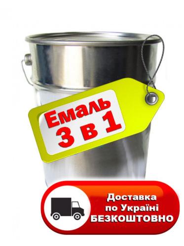 эмаль 3 в 1 купить в киеве