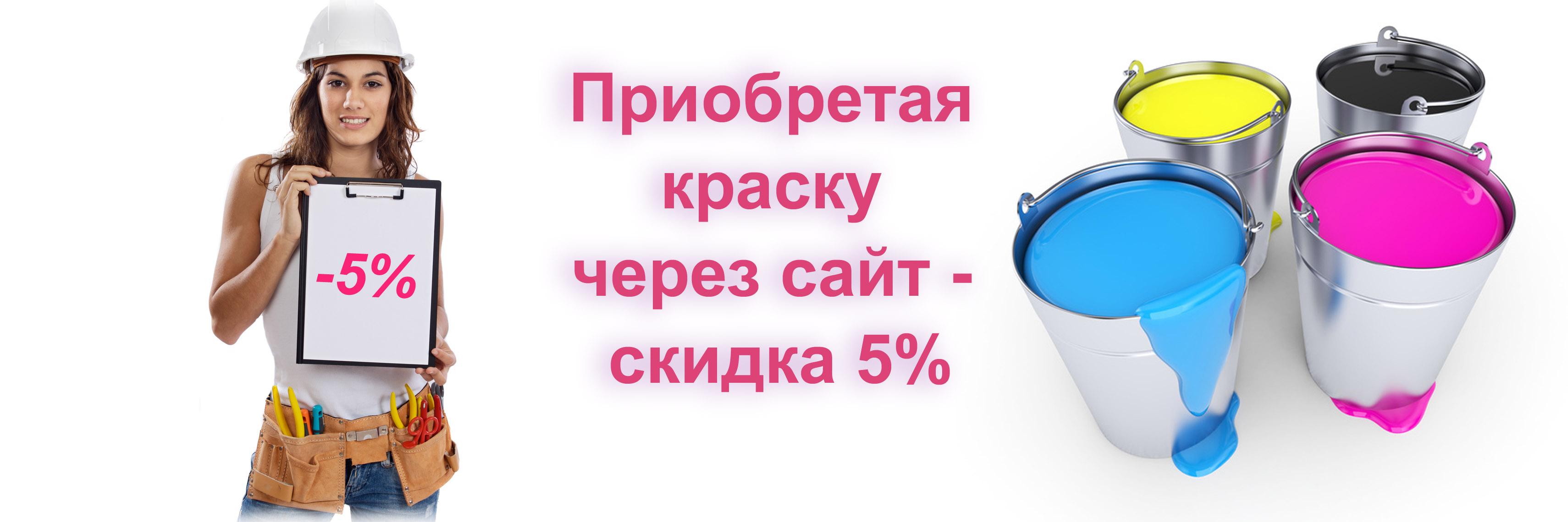 Cкидка -5% осуществляя покупки через наш сайт | ФАРБАКОЛОР