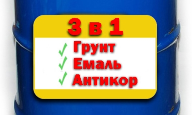 Преимущества и недостатки использования грунт-эмали «3 в 1»
